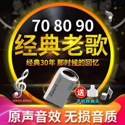 國語粵語經典老歌1440首MP3寶麗金車載音樂U盤內存卡專用非CD碟