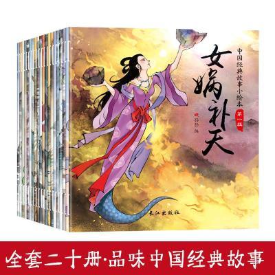 中國經典故事繪本古代寓言神話故事注音版童話睡前故事書兒童讀物 7-10歲女媧補天課外書小學生兒童書籍