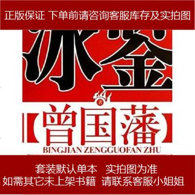 冰鑒 曾國藩 中央編譯出版社 9787802113299