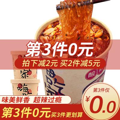 集香草嗨吃家酸辣粉絲桶裝126g*2桶重慶風味速食方便面辦公休閑美食