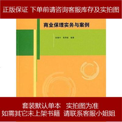 商業保理培訓教材 陳霜華 /蔡厚毅 復旦大學出版社 9787309121513