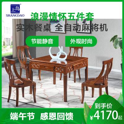 上島(SHANGDAO)實木餐桌麻將機 多功能麻將機 家用型麻將機餐桌 一桌四椅