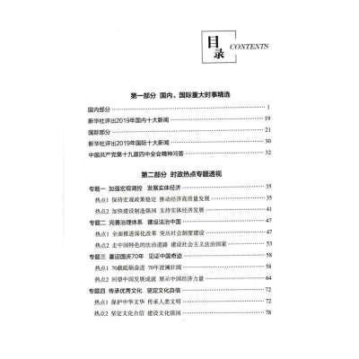 2020高考時政解讀 2019年4月-2020年3月政治高中高三江蘇教版