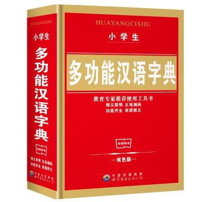 正版 小学生多全功能字典 现代汉语词典多功能新华字典(精)笔顺笔画字词典