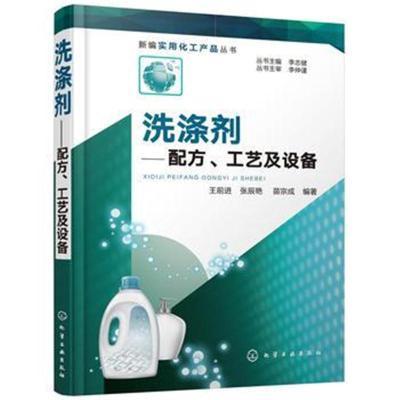 全新正版 新编实用化工产品丛书--洗涤剂——配方、工艺及设备