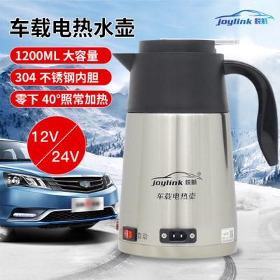 悅航(joylink)大容量車載燒水壺 12V/24V汽車電熱壺 不銹鋼熱水壺 24V大貨車兩塊點瓶