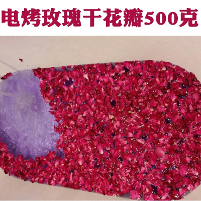 米魁預售玫瑰干花瓣牛奶浴泡泡浴泡澡用品足浴泡腳沐浴洗澡婚慶真花瓣