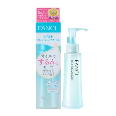 【直營】Fancl/芳珂卸妝油 120ml 深層清潔無添加納米溫和凈化卸妝水液無添加不刺激速凈孕婦用輕薄不油膩(保稅)