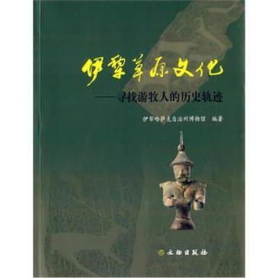 全新正版 伊犁草原文化——寻找游牧人的历史轨迹