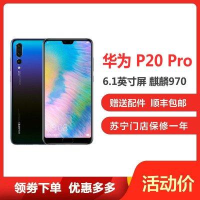 【二手9成新】華為P20 Pro 極光色 6GB+128GB 全網通 6.1英寸屏 雙卡雙待 移動聯通電信手機