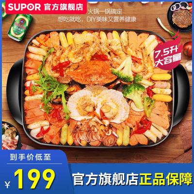 蘇泊爾(SUPOR) 電餅鐺煎烤機7.5L大容量多功能家用 多用途電火鍋電炒鍋(升級7.5升)