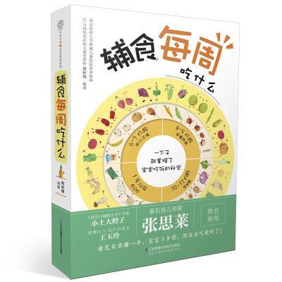 輔食每周吃什么(漢竹)