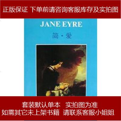 简?爱 [英]夏洛蒂·勃朗特 外语教学与研究出版社 9787560007625