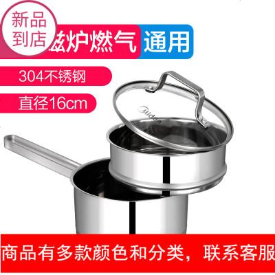 304不锈钢加厚宝宝辅食家用小奶锅婴儿煮热牛奶儿童不粘汤锅