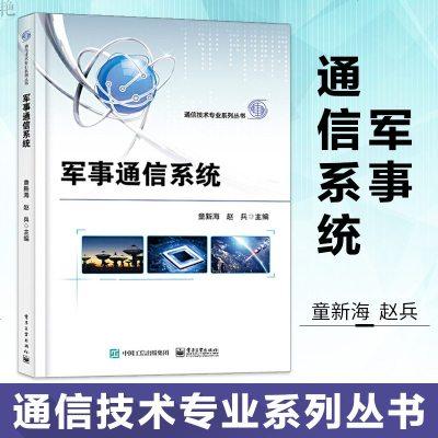 正版 軍事通信系統 現代戰爭中常用通信系統講解 光短波散射移動衛星通信系統組成關鍵技術 軍事應用書籍