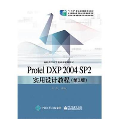 正版書籍 Protel DXP 2004 SP2實用設計教程(第3版) 9787121294518 電子工