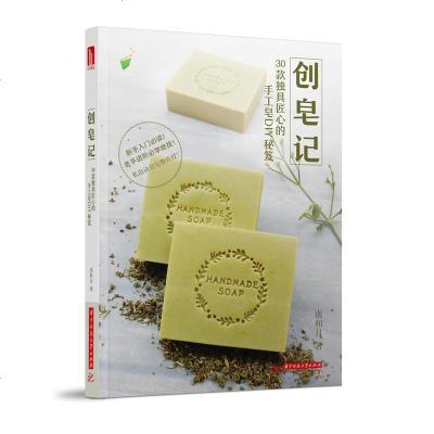 创皂记-30款匠心的手工皂DIY秘笈 南和月 详尽的手工皂DIY教科书 天然手工皂制作教程书籍 配方宝典比例 卷