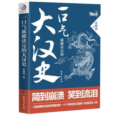一口氣就能讀完的大漢史 媲美《漢朝那些事兒》《那時漢朝》通俗白話一本書講透大漢史 趣味歷史書籍 歷史普及讀物