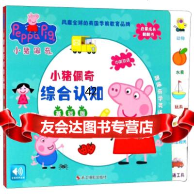 小豬佩奇綜合認知(基礎版中英雙語)BSG971421355浙江攝影出版社 9787551421355