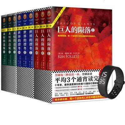 永恒火焰(套装全3册) 肯·福莱特世纪三部曲手环版