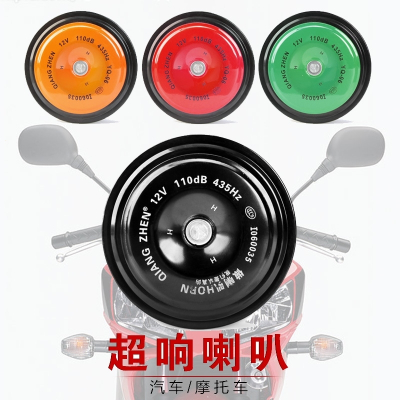 闪电客摩托车蜗牛喇叭12v超响高音汽车电动车改装配件喇叭通用 绿色 12V高音喇叭一个