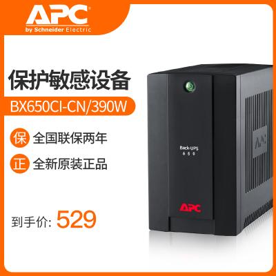 APC BX650CI-CN UPS不间断电源 390W/650VA UPS电源