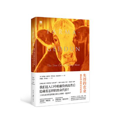 失控的農業:廉價肉品的真實代價