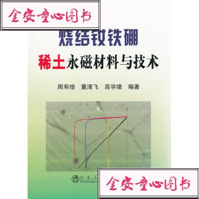 【单册】烧结钕铁硼稀土永磁材料与技术 周寿增 冶金工业出版社