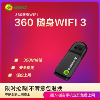 360隨身WiFi3代便攜式路由器無線網卡臺式機移動筆記本無線接收器USB發射信號器分享wifi
