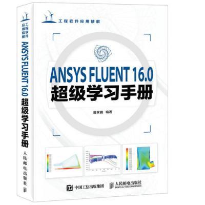 ANSYS FLUENT 16.0超級學習手冊