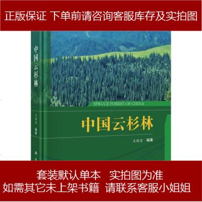 國云杉林 9787030562197