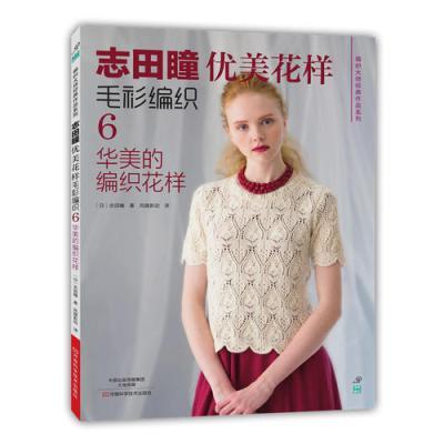 志田瞳優美花樣毛衫編織6:華美的編織花樣