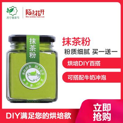 買1送1 陌上花開抹茶粉 烘焙原料日式綠茶粉食用抹茶粉沖飲奶茶