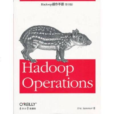 Hadoop操作手冊(影印版) 9787564142582 (美)薩默爾 東南大學出版社