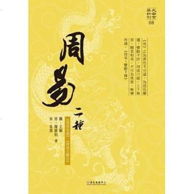 正版 周易二種 國立臺灣大學出版中心