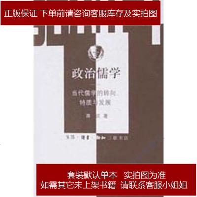 政治儒学 蒋庆 三联书店 9787108018489