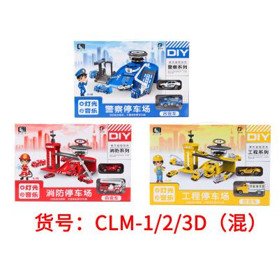 成樂美合金軌道車消防賽車警察工程農場合金車套裝停車場兒童玩具CLM-1D2D3D 三種款式隨機發