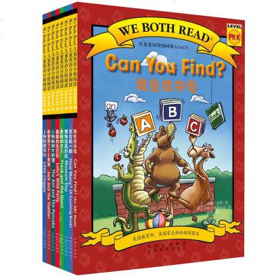 正版全8册We Both Read中英双语亲子阅读经典分级读物Level K0-3-6岁中英双语亲子经典读物 幼儿英