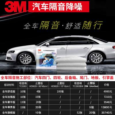 上海汽車隔音改裝3M隔音吸音棉止震板阻尼墊全車隔音音響改裝材料 全車隔音套餐舒適版