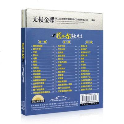 正版騰格爾cd光盤草原民族歌曲民歌專輯CD汽車載音樂碟片無損音質