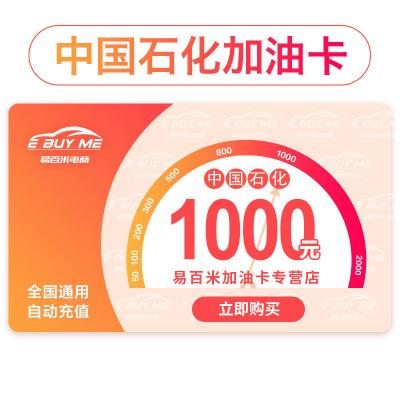 【請填寫正確卡號】中國石化加油卡1000元自動充值 中石化加油卡油站圈存使用 充值卡優惠 打折卡 直充 全國通用