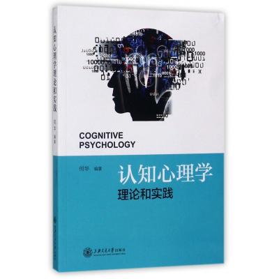 認知心理學理論和實踐