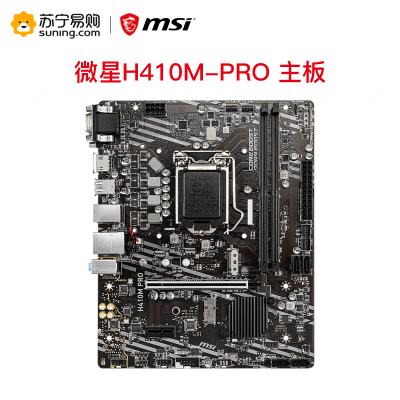 微星MSI H410M-PRO 主板
