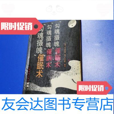 【二手9成新】攝魂催眠術 9788555603242
