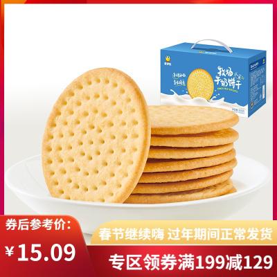 专区 来伊份牧场牛奶饼干500g整箱薄脆饼干早餐食品零食小吃