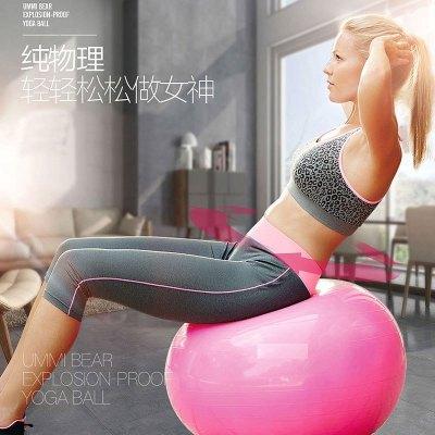 追海 瑜伽球加厚防爆65cm健身球瘦身減肥美體防滑室內運動孕婦球普拉提球 瑜伽磚墊輔助工具用品