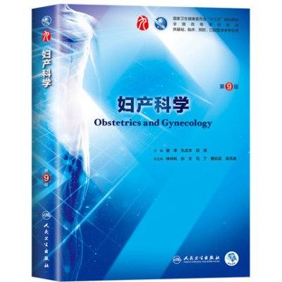 正版婦產科學第九版第9版9787117264396人民衛生出版社