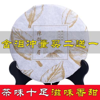 【买二送一】春逸茗茶 福鼎白茶 老白茶叶 福鼎白茶饼 寿眉贡眉150g