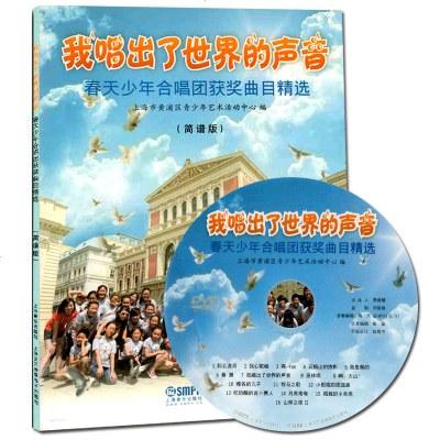 上海音乐出版社 我唱出了世界的声音简谱版附DVD1张简谱有歌词童声合唱儿童歌曲选集上海春天