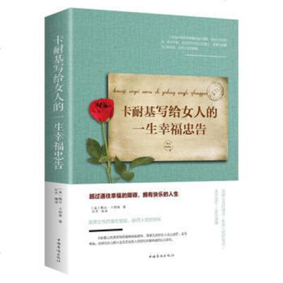 包邮 卡耐基写给女人一生幸福忠告 女性青春成功励志书籍适合女人正能量智慧学文学励志书籍